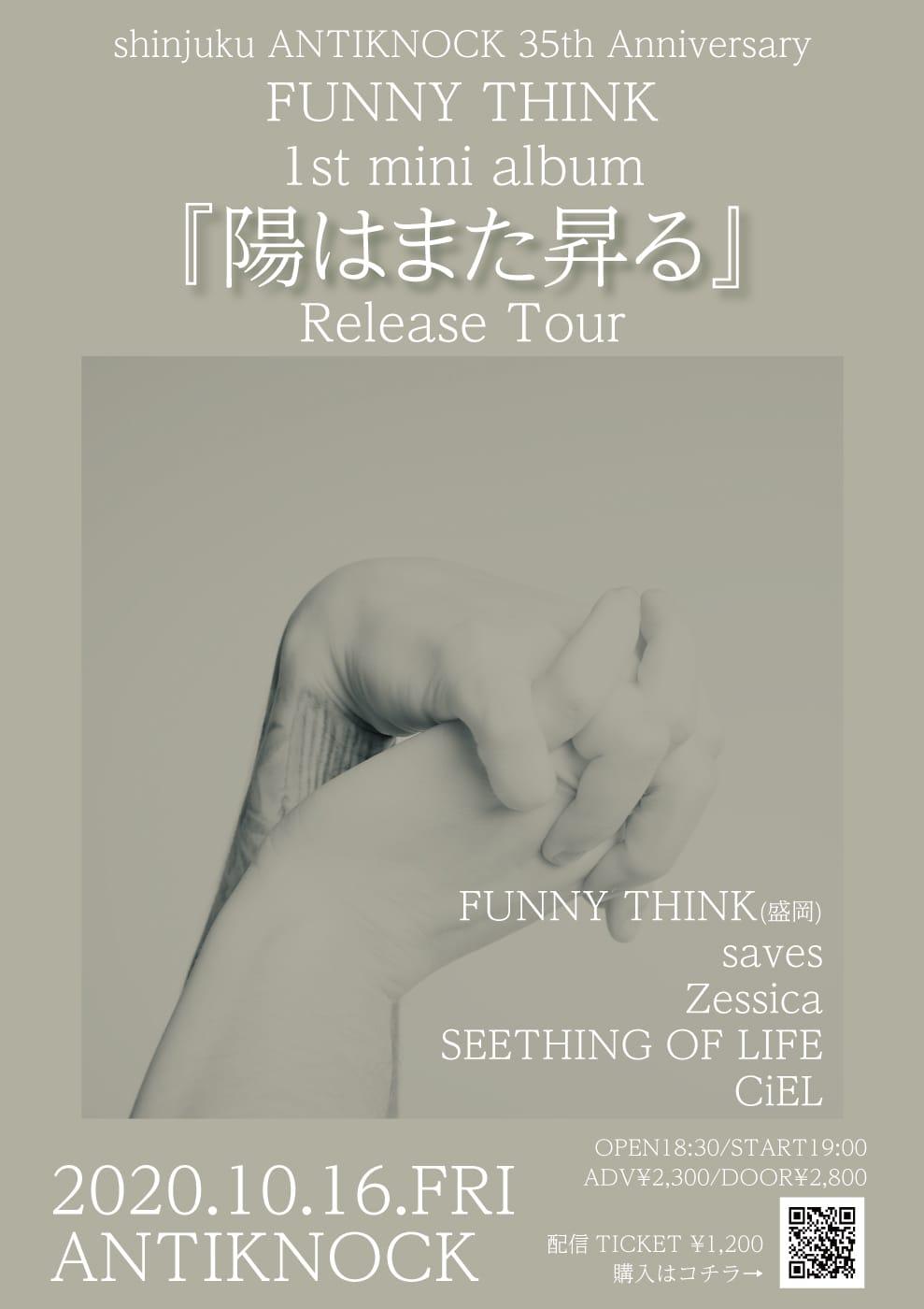【FUNNY THINK 1st mini album 『陽はまた昇る』 Release Tour】