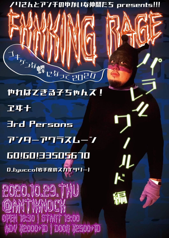 Fxxking RAGE パラレルワールド編〜ゴキゲンな蝶になって2020〜