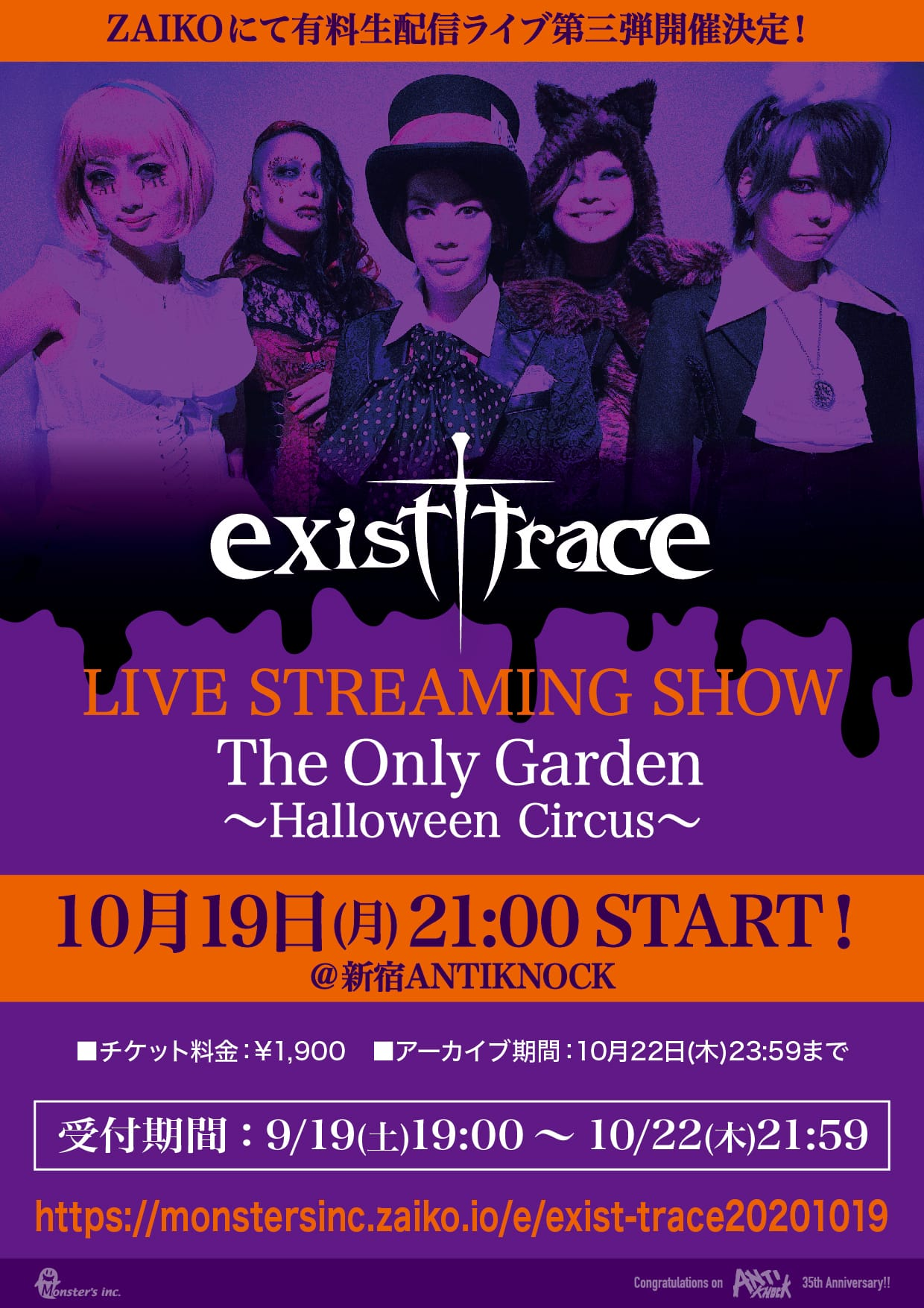 【exist†trace LIVE STREAMING SHOW The Only Garden 〜Halloween Circus〜】