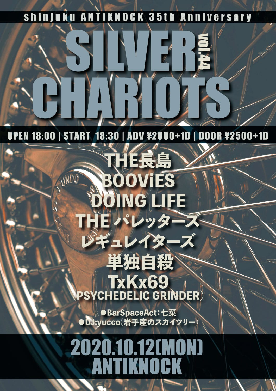 【SILVER CHARIOTS vol.44】